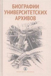 Биографии университетских архивов
