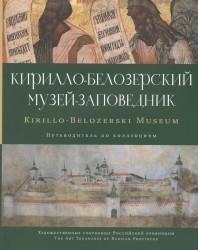 Кирилло-Белозерский музей-заповедник. Альбом-путеводитель по коллекциям