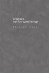 Особенный еврейско-русский воздух