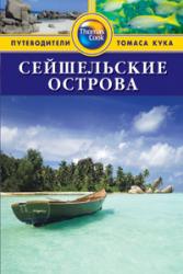 Сейшельские острова: Путеводитель