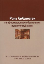 Роль библиотек в информационном обеспечении исторической науки. Role of Libraries in Information Support of Historical Science