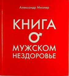 Книга о мужском нездоровье