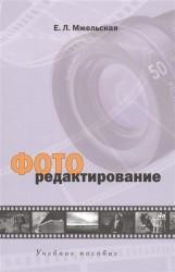 Фоторедактирование: Учебное пособие для студентов вузов