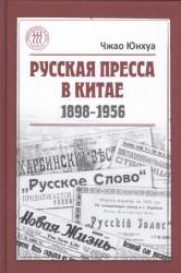 Русская пресса в Китае. 1898-1956