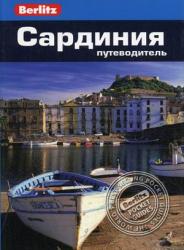 Сардиния. Путеводитель
