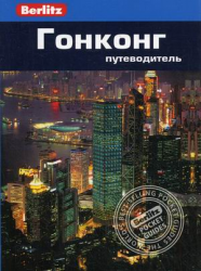 Гонконг. Путеводитель
