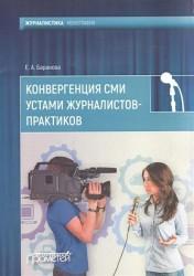 Конвергенция СМИ устами журналистов-практиков. Монография
