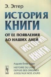 История книги. От ее появления до наших дней