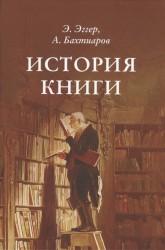 История книги