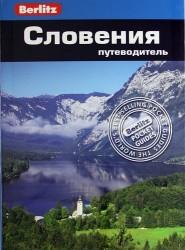 Словения: путеводитель