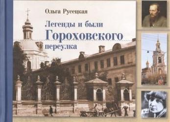 Легенды и были Гороховского переулка