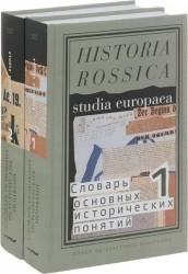 Словарь основных исторических понятий. Избранные статьи. В 2 томах. Том 1