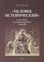 """""""Человек исторический"""" в системе гуманитарного знания"""