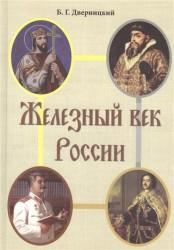 Железный век России