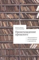"""Происхождение прошлого. """"Подлинность"""" для историков и архивистов"""