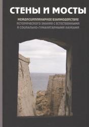 Стены и мосты. Том V: Междисциплинарное взаимодействие исторического знания с естественными и социально-гуманитарными науками