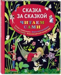 Сказка за сказкой (ил. Н.Т. Барботченко)