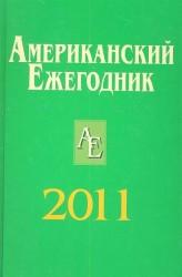 Американский ежегодник 2011