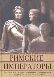 Римские императоры. Галерея всех правителей Римской империи с 31 года до н. э. до 476 года н. э.