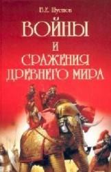 Войны и сражения Древнего мира