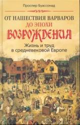 От нашествия варваров до эпохи Возрождения. Жизнь и труд в средневековой Европе