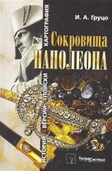 Сокровища Наполеона. История, версии, поиски, картография