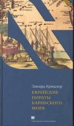 Еврейские пираты Карибского моря