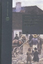 Современная еврейская история. С XVIII в. до начала 1980-х годов. Том I (комплект из 2 книг)