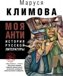 Моя антиистория русской литературы