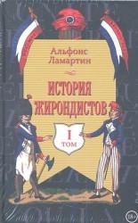История жирондистов (комплект из 2-х книг в упаковке)