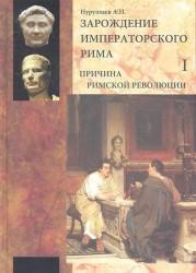 Зарождение императорского Рима. В 2-х томах. Том I. Причина римской революции (комплект из 2 книг)