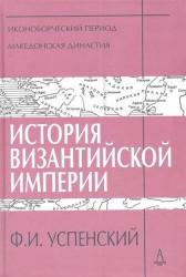 История Византийской империи. Периоды IV-V: Иконоборческий период. Македонская династия
