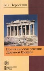 Политические учения Древней Греции. 2-е издание, стереотипное