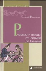 Русские и шведы от Рюрика до Ленина. Контакты и конфликты