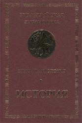 Георгий Акрополит. История