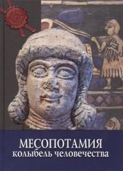 Месопотамия. Колыбель человечества