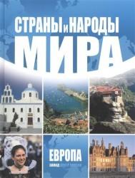 Страны и народы мира. Европа: запад./ Пер. с англ.