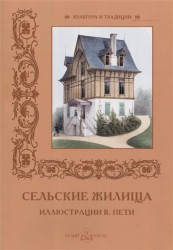 Сельские жилища. Иллюстрации В. Пети
