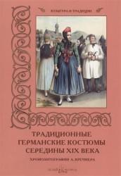 Традиционные германские костюмы середины ХIХ века. Хромолитографии А. Кречмера