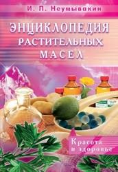 Энциклопедия растительных масел