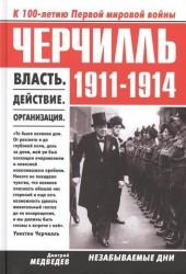 Черчилль 1911–1914. Власть. Действие. Организация. Незабываемые дни