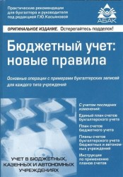 Бюджетный учет: новые правила / 3-е изд., перераб. и доп.