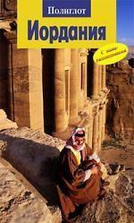 Иордания : Путеводитель с мини-разговорником