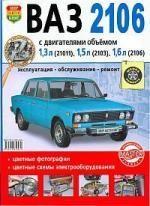 Автомобили ВАЗ -2106. Эксплуатация, обслуживание, ремонт. Иллюстрированное практическое пособие.