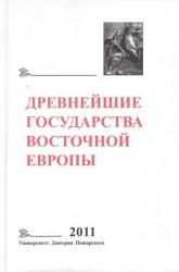 Древнейшие государства Восточной Европы. 2011 год. Устная традиция в письменном тексте