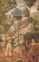 История. Культура. Повседневность. Западная Европа: от античности до ХХ века