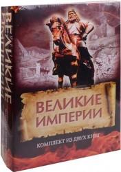 Великие империи (комплект из 2 книг)