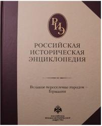 Российская историческая энциклопедия. Том 4. Великое переселение народов - Германия