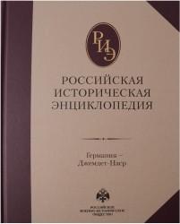 Российская историческая энциклопедия. Том 5. Германия - Джемдет - Наср
