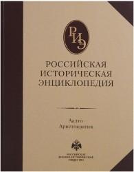 Российская историческая энциклопедия. В 18 т. Т. 1: Аалто - Аристократия